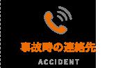事故時の連絡先